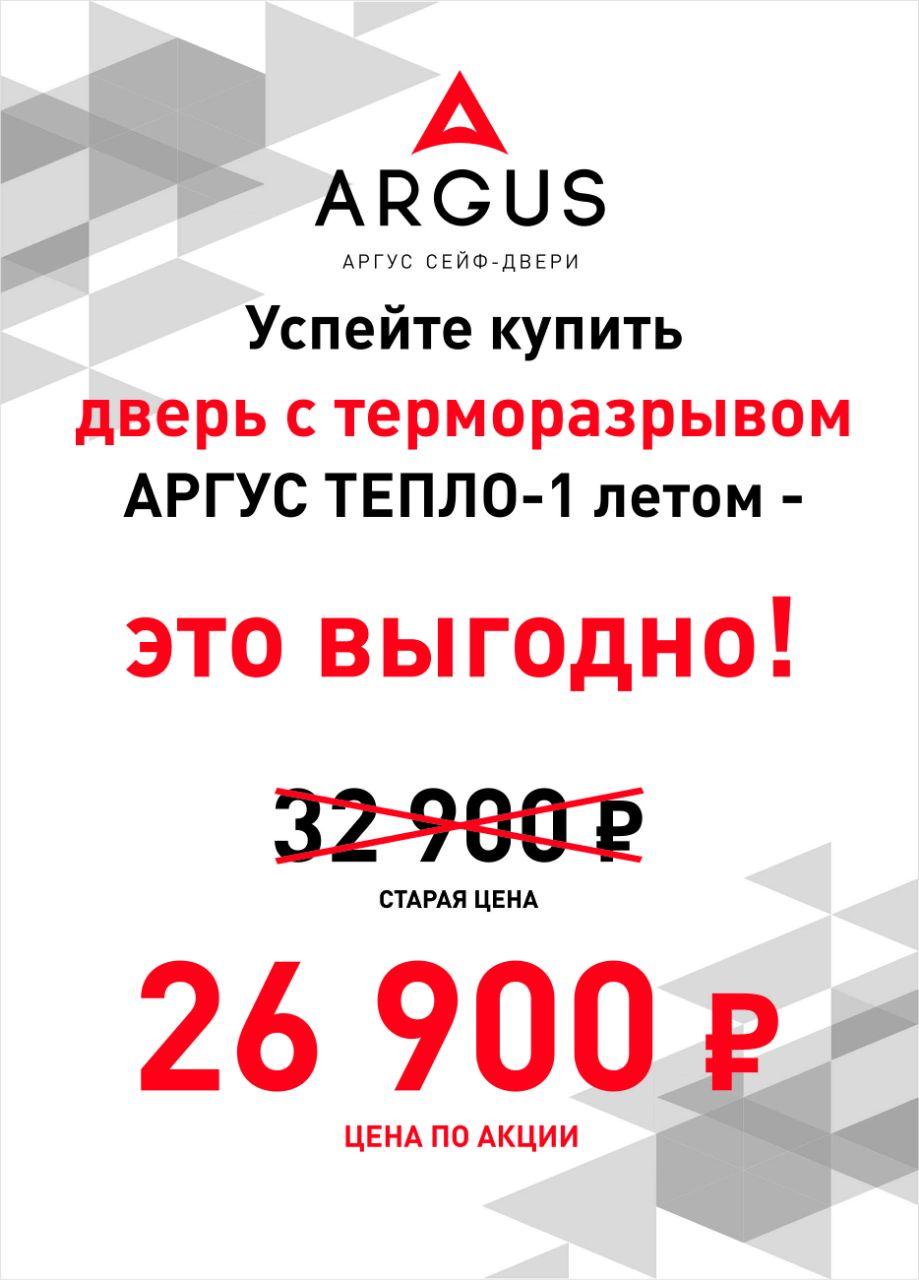 Акция! Дверь ARGUS с терморазрывом - ТЕПЛО-1 за 26 900р.
