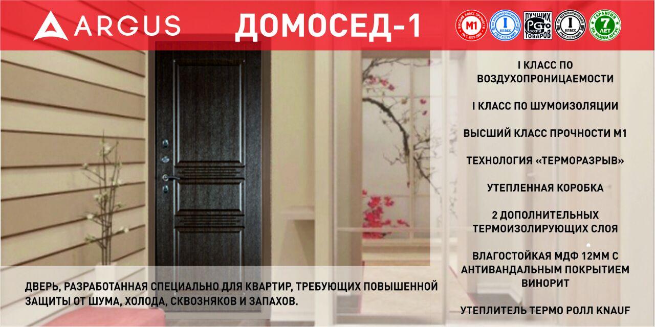 Дверь разработанная специально для квартир, требующих повышенной защиты от шума, холода, сквозняков и запахов.